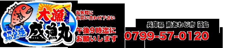 【ボートキャスティングでヒラスズキ!!】沼島盛漁丸ルアー船